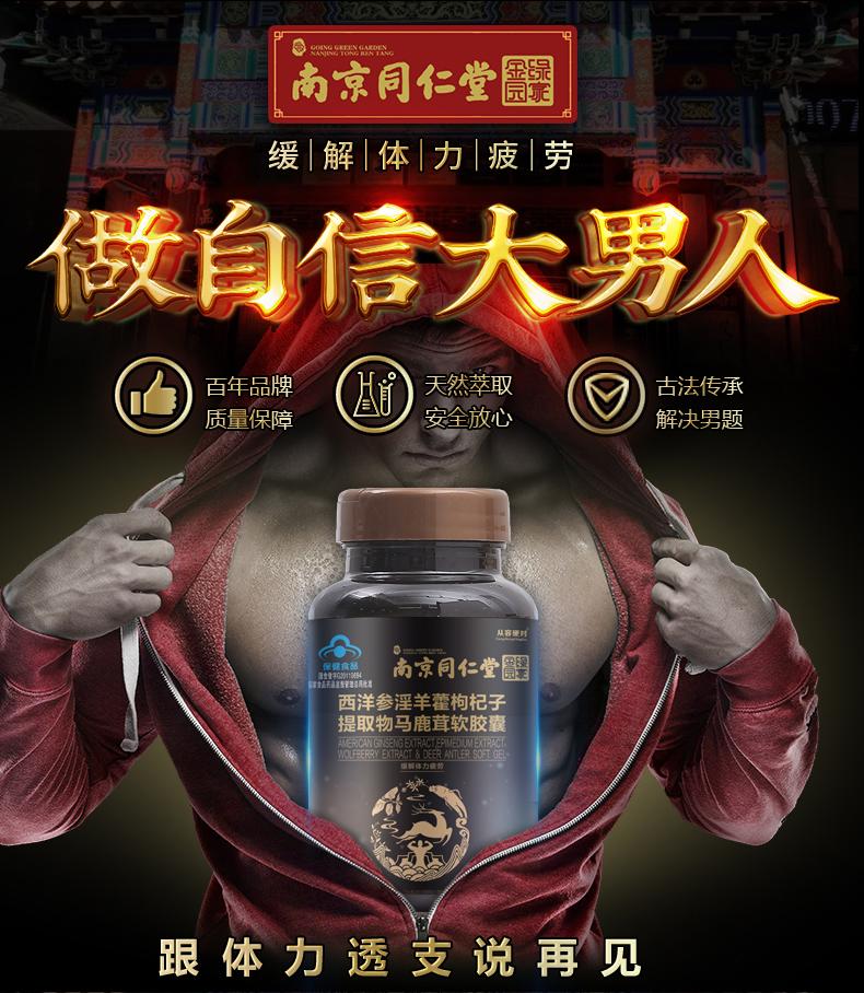 南京同仁堂西洋参淫羊藿枸杞子提取物胶囊